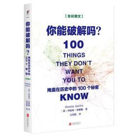 正版现货 你能破解吗 掩盖在历史中的100个秘密 青少年课外阅读的知识宝库家庭共读的优选之作世界通史历史书籍