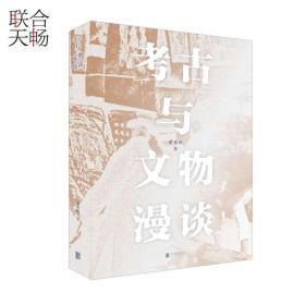 正版现货考古与文物漫谈  田野考古发掘一线工作人员多年的研究成果 畅销书籍