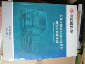 东风天锦DFL1120B1系列载货车维修手册