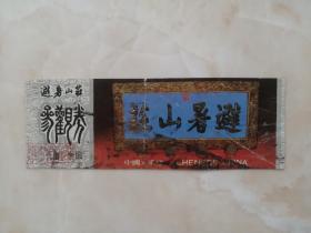 中国经典风景区----承德市---《避暑山庄》---参观券---虒人荣誉珍藏