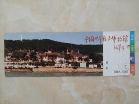 中国经典风景区----威海市---《中国甲午战争博物馆》---参观券---虒人荣誉珍藏