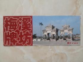 中国经典风景区----市---《梅溪牌坊》---参观券---虒人荣誉珍藏
