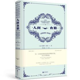 正版现货 人间食粮 安德烈纪德 1947年诺贝尔文学奖获奖者作品 外国文学名著读物世界经典文学名著