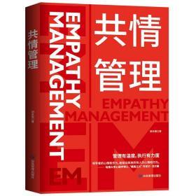 正版现货 共情管理 胡本银 情绪是领导力的奥秘 管理有温度 执行有力度 10个层面构建亦师亦友的上下级关系 提高团队能力 经管书籍
