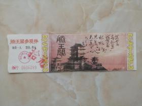 中国经典风景区----南昌市---《滕王阁》---参观券---虒人荣誉珍藏
