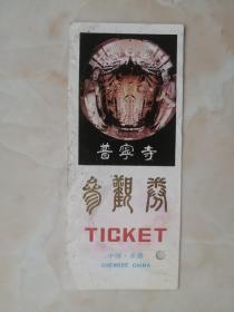 中国经典风景区----承德市---《普宁寺》---参观券---虒人荣誉珍藏