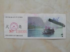 中国经典风景区----广西---《船》---参观券---虒人荣誉珍藏
