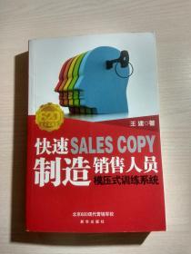 快速制造销售人员——模压式训练系统