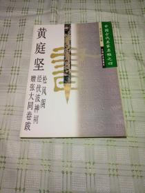 黄庭坚松风阁,经伏波神祠,赠张大同卷跋(中国古代名家名帖之四)