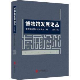 正版现货 博物馆发展论丛 2018年 中国北京国际文化创意产业博览 中国文化研究类书籍畅销书