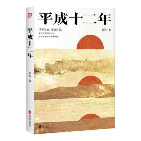 正版现货 平成十二年 不可轻视的日本史从昭和年间到平成时代 让你看懂日本也帮你看懂中国 世界史日本史畅销书籍