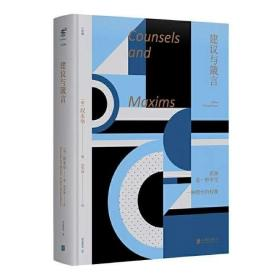 正版现货 建议与箴言 非理性哲学创始人叔本华悲喜交加的人生建议 外国现当代随笔文学小说哲学书籍畅销书