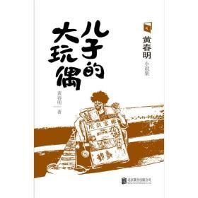 正版现货 儿子的大玩偶 黄春明著 台湾文坛教父级人物大陆首次出版 儿童文学故事书类书籍畅销书