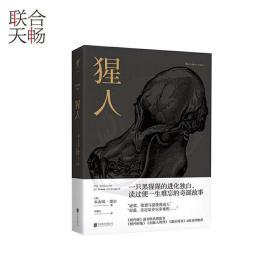 正版现货 猩人布鲁诺的进化  本杰明黑尔著一只黑猩猩的进化意,一个荒诞的怪物秀故事 外国科幻小说故事书籍畅销书