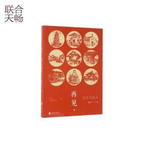正版现货 建筑与文化随笔集 Ⅱ 再见故乡与故人 胡绍学 中国现当代随笔文学小说书籍畅销书