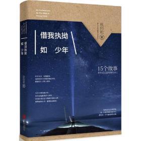 正版现货 借我执拗如少年 有人的地方就有江湖有江湖的地方就有故事15个故事陪你走过最艰难的岁月青春文学小说散文随笔类书籍