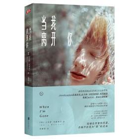 正版现货 当我离开你 艾米莉布勒克尔著 战胜绝症小说家的生命赞歌 现代当代文学 外国小说书籍