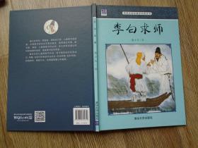 中国名家经典原创图画 李白求师