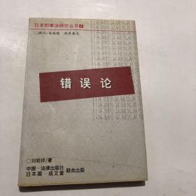 错误论/日本刑事法研究丛书2