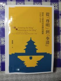 """从""""尊明""""到""""奉清"""":朝鲜王朝对清意识形态的嬗变(1627-1910)"""