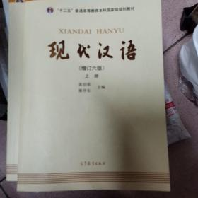 现代汉语上下册两本书