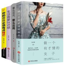 全套4册 董卿写的书做一个有才情的女子你的善良必须有点锋芒生活需要仪式感要么出众要么出局女性提升自己青春文学励志书籍
