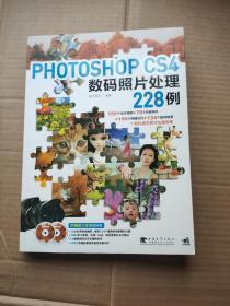 Photoshop CS4数码照片处理228例(实图)