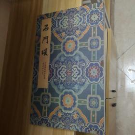 石门颂【 精装正版 一版一印 现货实拍 】(实木板装帧)