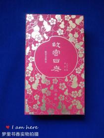 故宫日历(2021)福寿版