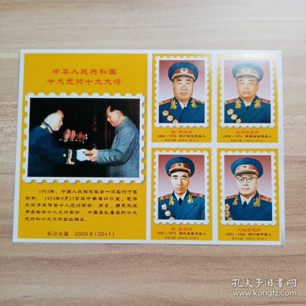 火花  中华人民共和国十大元帅十大大将(全套20+1) (库存   3)