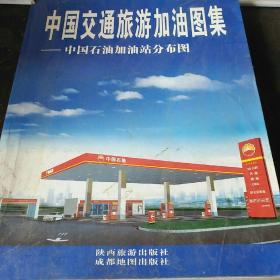 中国交通旅游加油图集——中国石油加油站分布图