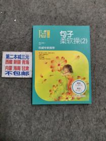 萤火虫快乐语文 第一辑  句子柔软操(2)