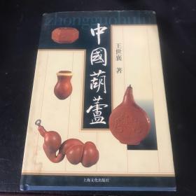 中国葫芦(一版一印)