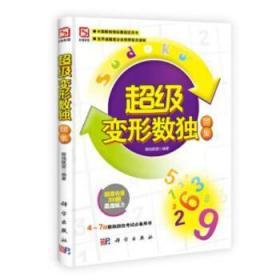 超级变形数独题集(4~7段数独段位考试必备用书)