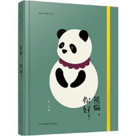 插画手账系列:熊猫,你好!
