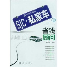 SJC·私家车省钱顾问
