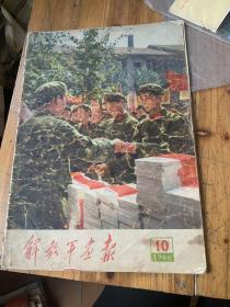5537:解放军画报1966.10