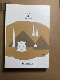 坟 毛边本(鲁迅著作初版精选集)
