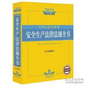 2021年中华人民共和国安全生产法律法规全书含全部规章