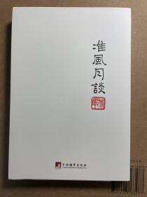 准风月谈 毛边本(鲁迅著作初版精选集)