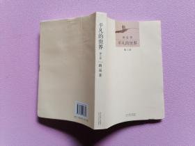 平凡的世界:(第三册)