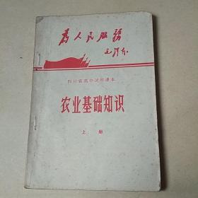 四川省高中试用课本:农业基础知识(上册)