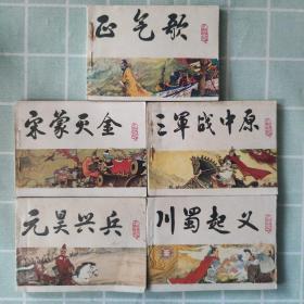 连环画:正气歌、宋蒙灭金、元昊兴兵、川蜀起义、三军战中原(中国历史演义故事画《宋史》之六、八、十六、十九、二十、5本合售)老版 大缺本正气歌 一版一印
