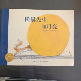 海豚绘本花园:松鼠先生和月亮