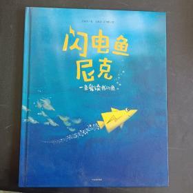 闪电鱼尼克:一条爱读书的鱼