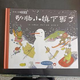 动物小镇下雪了(精)/动物小镇无字书