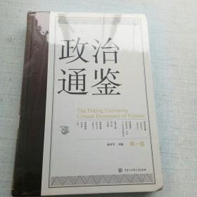 政治通鉴(第一卷)(未拆封) [A16K----11]