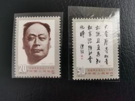 中国邮票(人物):J181 陈毅同志诞生九十周年 新 1套2枚