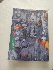 朗氏家族史/藏籍译典丛书