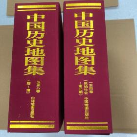 中国历史地图集(全八册) 布面精装 谭其骧 中国地图出版社 带函套